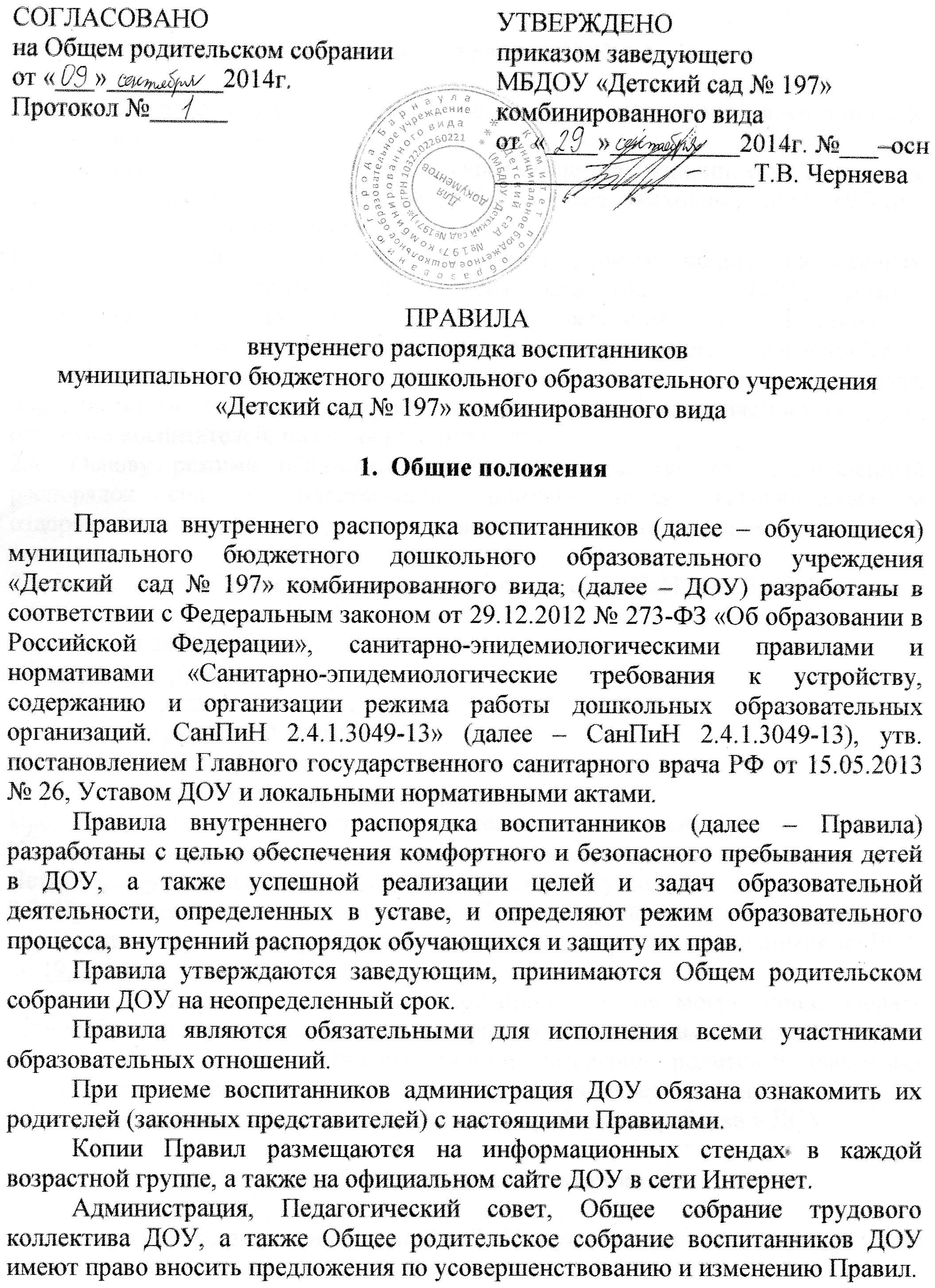 инструкция для работников доу по санпин 2 4 1 3049